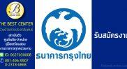 ธนาคารกรุงไทย เปิดรับสมัครสอบพนักงาน บัดนี้-16 ธ.ค. 2561