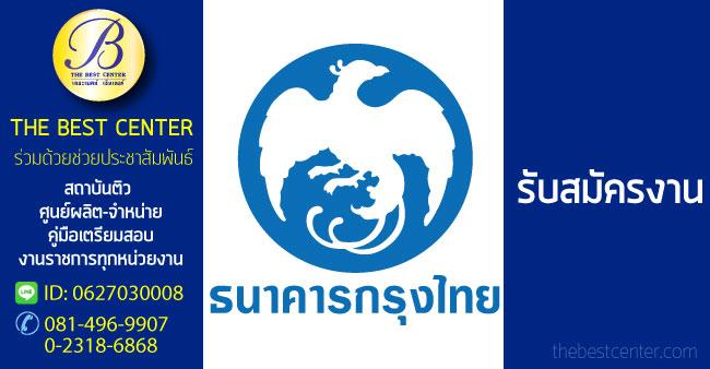 ธนาคารกรุงไทย เปิดรับสมัครสอบพนักงาน บัดนี้- |หลายอัตรา (อัพเดต 6 เม.ย. 59)