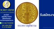 กระทรวงยุติธรรม เปิดรับสมัครสอบพนักงานราชการ บัดนี้-23 ส.ค. 2561