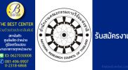 สำนักงานคณะกรรมการวิจัยแห่งชาติ เปิดรับสมัครสอบ บัดนี้-16 ก.ค. 2560