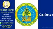 กรมทางหลวงชนบท เปิดรับสมัครสอบพนักงานราชการ 25 ม.ค. -8 ก.พ. 2564 รวม 8 อัตรา,
