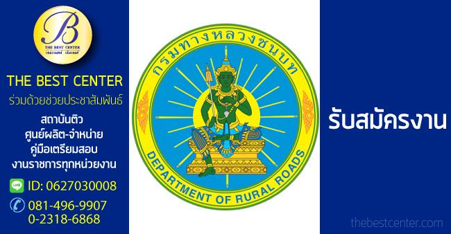 กรมทางหลวงชนบท เปิดรับสมัครสอบพนักงานราชการ 30 ม.ค. -5 ก.พ. 2562