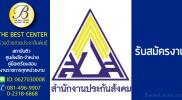สำนักงานประกันสังคม    เปิดรับสมัครสอบพนักงานราชการ 24 ต.ค. -30 ต.ค. 2562