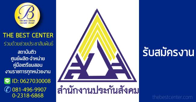 สำนักงานประกันสังคม เปิดรับสมัครสอบข้าราชการ 24 ต.ค. -31 ต.ค. 2561