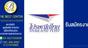 ไปรษณีย์ไทย เปิดรับสมัครสอบพนักงาน บัดนี้-24 มิ.ย. 2562 รวม 27 อัตรา,
