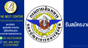 กรมการเงินทหารบก เปิดรับสมัครสอบข้าราชการ 24 เม.ย. -27 เม.ย. 2561 รวม 70 อัตรา