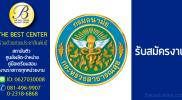 กรมอนามัย เปิดรับสมัครสอบพนักงานราชการ 20 พ.ย. -3 ธ.ค. 2561
