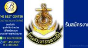 กรมสรรพาวุธทหารเรือ เปิดรับสมัครสอบพนักงานราชการ 22 ม.ค. -31 ม.ค. 2562 รวม 37 อัตรา