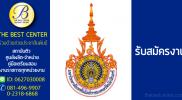 มหาวิทยาลัยเทคโนโลยีราชมงคลรัตนโกสินทร์ เปิดรับสมัครสอบพนักงานราชการ 25 พ.ค. -1 มิ.ย. 2561