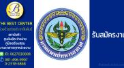 กรมแพทย์ทหารอากาศ    เปิดรับสมัครสอบ 25 ก.ย. -3 ต.ค. 2562  รวม 56 อัตรา,