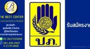 กรมป้องกันและบรรเทาสาธารณภัย เปิดรับสมัครสอบข้าราชการ 4 มิ.ย. -24 มิ.ย. 2562 รวม 137 อัตรา,