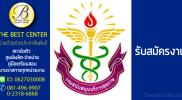 กรมสนับสนุนบริการสุขภาพ เปิดรับสมัครสอบพนักงานราชการ 22 เม.ย. -26 เม.ย. 2562 รวม 22 อัตรา,