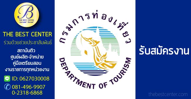 กรมการท่องเที่ยว เปิดรับสมัครสอบข้าราชการ 31 ม.ค. -22 ก.พ. 2562