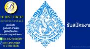 กรมสรรพสามิต เปิดรับสมัครสอบพนักงานราชการ 2 ก.ค. -6 ก.ค. 2561