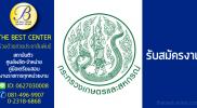 กระทรวงเกษตรและสหกรณ์    เปิดรับสมัครสอบพนักงานราชการ 6 ธ.ค. -13 ธ.ค. 2562