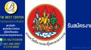 กรมฝนหลวงและการบินเกษตร เปิดรับสมัครสอบพนักงานราชการ 22 ส.ค. -28 ส.ค. 2561