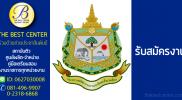 กระทรวงทรัพยากรธรรมชาติและสิ่งแวดล้อม เปิดรับสมัครสอบพนักงานราชการ 20 ธ.ค. -3 ม.ค. 2561
