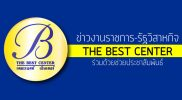ศูนย์ความเป็นเลิศด้านการศึกษาวิทยาศาสตร์สุขภาพ เปิดรับสมัครสอบพนักงาน 29 พ.ค. -26 มิ.ย. 2560