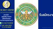 กระทรวงสาธารณสุข เปิดรับสมัครสอบพนักงาน บัดนี้-17 มิ.ย. 2560 รวม 101 อัตรา