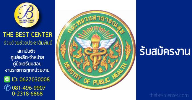 กระทรวงสาธารณสุข เปิดรับสมัครสอบพนักงานราชการ 22 ต.ค. -29 ต.ค. 2561