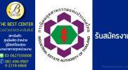 การนิคมอุตสาหกรรมแห่งประเ ทศไทย (กนอ.)   เปิดรับสมัครสอบพนักงาน 16 ก.ย. -4 ต.ค. 2562