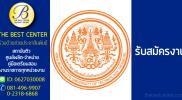 มหาวิทยาลัยพระจอมเกล้าธนบุรี เปิดรับสมัครสอบ บัดนี้-11 ม.ค. 2561