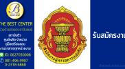สำนักงานผู้ตรวจการแผ่นดิน เปิดรับสมัครสอบพนักงาน 27 พ.ค. -10 มิ.ย. 2562