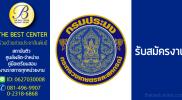 กรมประมง เปิดรับสมัครสอบพนักงานราชการ 12 มิ.ย. -23 มิ.ย. 2560