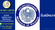 กระทรวงการคลัง เปิดรับสมัครสอบพนักงานราชการ 22 ม.ค. -28 ม.ค. 2562