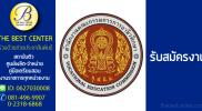 สำนักงานคณะกรรมการการอาชีวศึกษา เปิดรับสมัครสอบพนักงานราชการ 5 มิ.ย. -13 มิ.ย. 2560