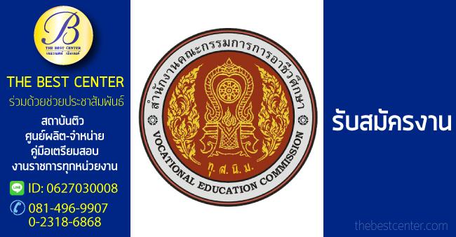 สำนักงานคณะกรรมการการอาชีวศึกษา เปิดรับสมัครสอบพนักงานราชการ 1 ต.ค. -12 ต.ค. 2561