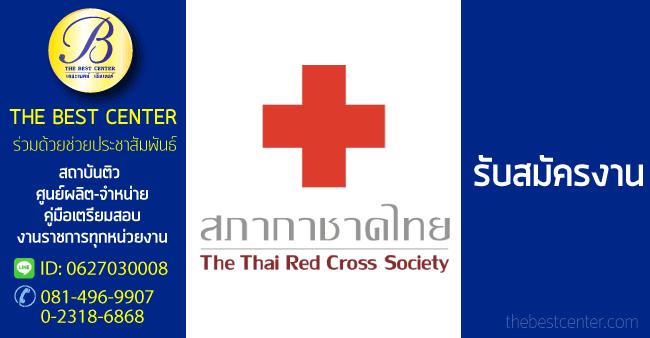 สภากาชาดไทย เปิดรับสมัครสอบเจ้าหน้าที่ 1 เม.ย. -30 เม.ย. 2559 |เจ้าหน้าที่บริบาลเด็กเล็ก,พนักงานเลี้ยงเด็ก
