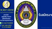 มหาวิทยาลัยราชภัฏกาญจนบุรี เปิดรับสมัครสอบพนักงาน บัดนี้-21 ก.ย. 2561