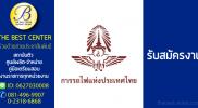 การรถไฟแห่งประเทศไทย เปิดรับสมัครสอบ บัดนี้-16 ก.ค. 2560  รวม 8 อัตรา