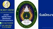 มหาวิทยาลัยราชภัฏสกลนคร เปิดรับสมัครสอบพนักงานราชการ บัดนี้-23 เม.ย. 2561