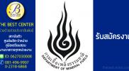 กรมเชื้อเพลิงธรรมชาติ เปิดรับสมัครสอบพนักงานราชการ 27 ส.ค. -31 ส.ค. 2561