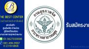 กรมสุขภาพจิต เปิดรับสมัครสอบพนักงานราชการ บัดนี้-16 ก.ค. 2560 รวม 22 อัตรา