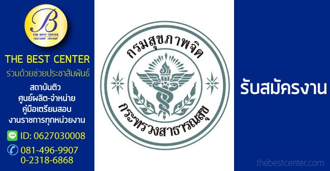 กรมสุขภาพจิต เปิดรับสมัครสอบพนักงานราชการ 29 ต.ค. -23 พ.ย. 2561