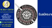 สำนักงานตำรวจแห่งชาติ เปิดรับสมัครสอบ บัดนี้-22 พ.ย. 2563 รวม 7,200 อัตรา,