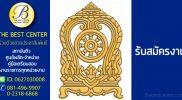กระทรวงศึกษาธิการ    เปิดรับสมัครสอบพนักงานราชการ 24 ต.ค. -31 ต.ค. 2562