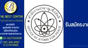 สำนักงานปรมาณูเพื่อสันติ เปิดรับสมัครสอบพนักงานราชการ บัดนี้-2 มิ.ย. 2560