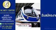 บริษัท รถไฟฟ้า ร.ฟ.ท. จำกัด เปิดรับสมัครสอบเจ้าหน้าที่ บัดนี้-15 เม.ย. 2562