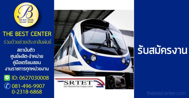 บริษัท รถไฟฟ้า ร.ฟ.ท. จำกัด เปิดรับสมัครสอบเจ้าหน้าที่ 7 เม.ย. -7 พ.ค. 2559 |เจ้าหน้าที่แผนกบริหารทรัพย์สิน Asset Management Officer