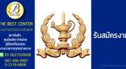 ศูนย์การทหารราบ เปิดรับสมัครสอบข้าราชการ บัดนี้-25 ม.ค. 2564 รวม 250 อัตรา,