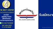 สถาบันการบินพลเรือน เปิดรับสมัครสอบพนักงาน บัดนี้-28 พ.ค. 2561