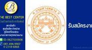 กรมทางหลวง เปิดรับสมัครสอบข้าราชการ 26 มิ.ย. -16 ก.ค. 2561 รวม 7 อัตรา