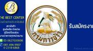 กรมการข้าว เปิดรับสมัครสอบเจ้าหน้าที่ 30 พ.ค. -7 มิ.ย. 2560 รวม 7 อัตรา