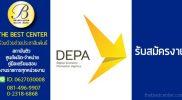 สำนักงานส่งเสริมเศรษฐกิจดิจิตทัล (depa) เปิดรับสมัครสอบเจ้าหน้าที่ บัดนี้-30 มิ.ย. 2560 รวม 50 อัตรา