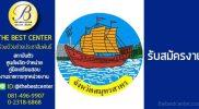 สำนักงานจังหวัดสมุทรสาคร เปิดรับสมัครสอบพนักงานราชการ 13 ธ.ค. -19 ธ.ค. 2561
