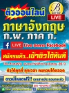 ติวภาษาอังกฤษ ก.พ. ภาค ก. ออนไลน์ (Facebook Live)